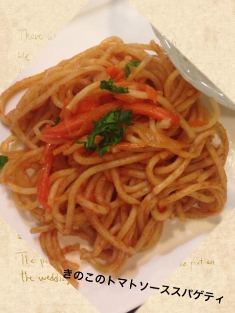 きのこのトマトソーススパゲティー♪ ローズマリー風味